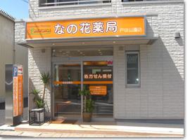 なの花薬局戸田公園店
