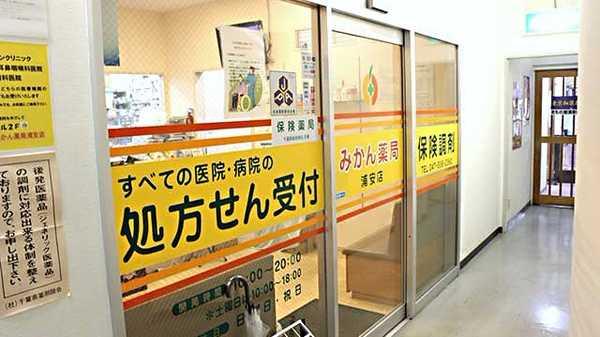 みかん薬局浦安店の入り口
