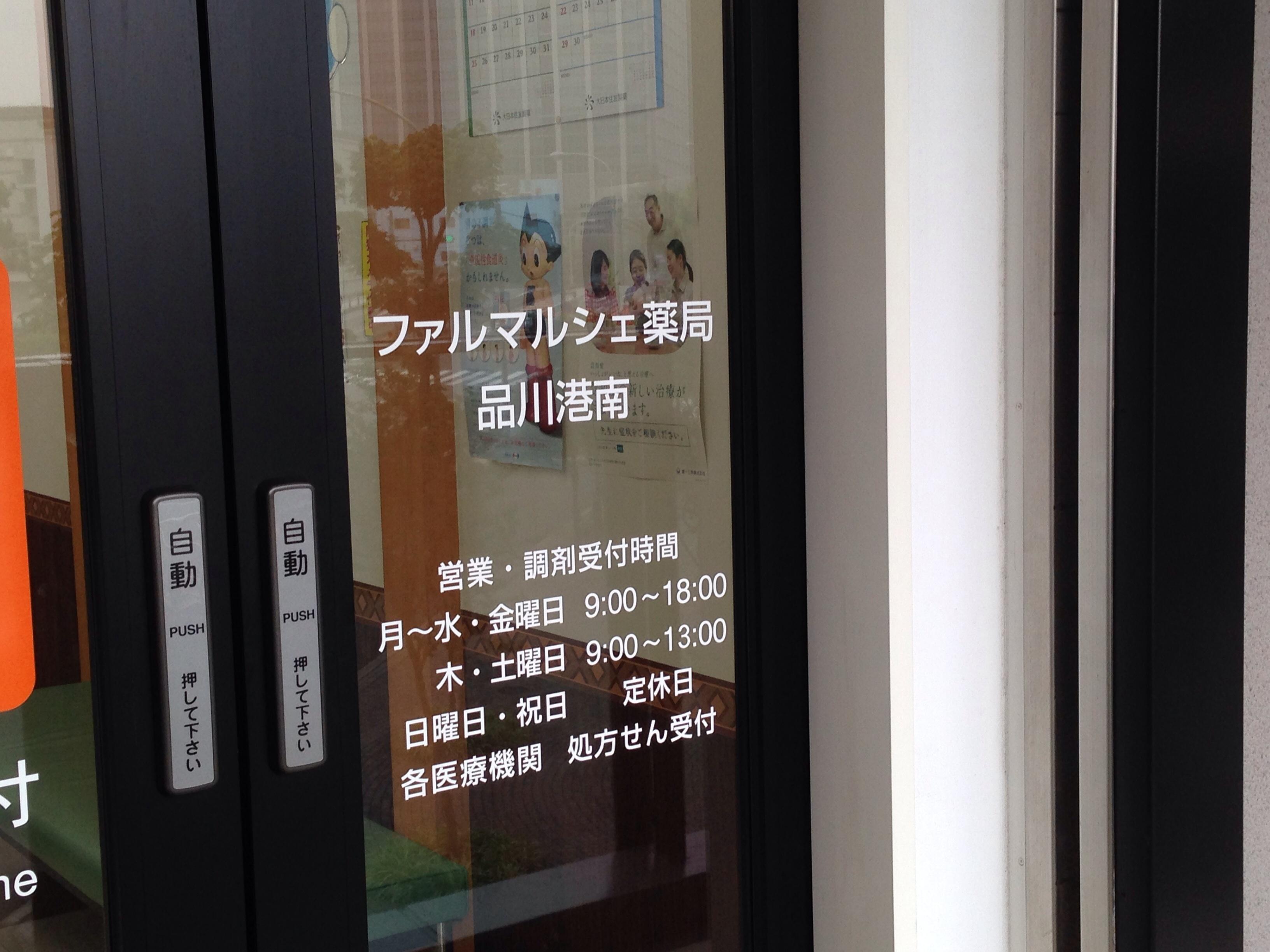 ダルマ薬局 川内亀岡店のチラシ・セール情報 | トクバイ