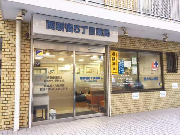 西新宿5丁目薬局の店舗