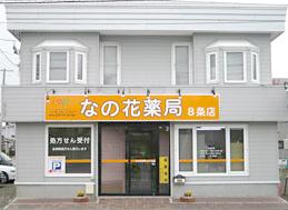 なの花薬局8条店の外観