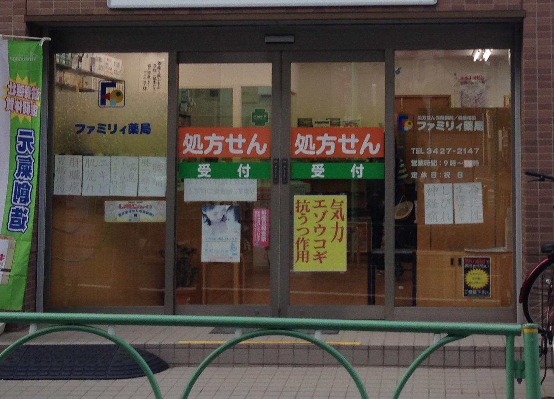 ファミリィ薬局 - 世田谷区 | ヨヤクスリ