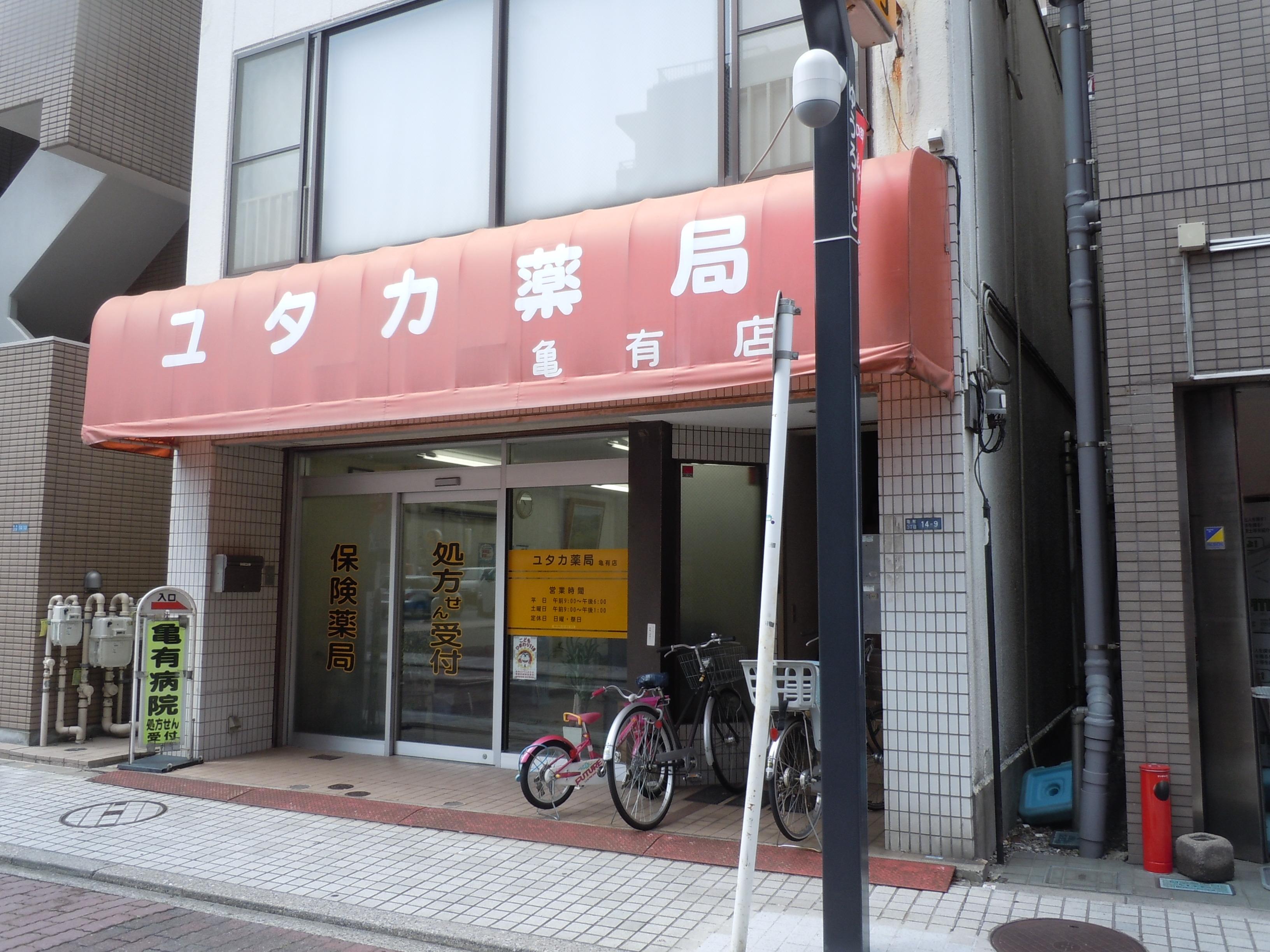 ユタカ薬局亀有店