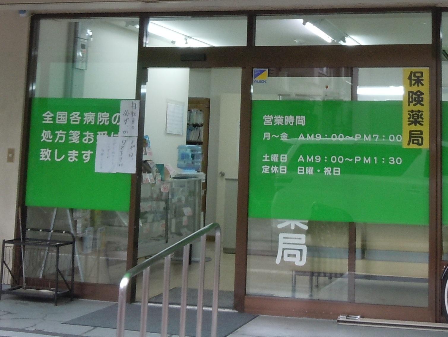 あすか薬局の外観(入口)