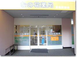 なの花薬局昭島駅前店