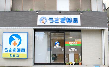 うさぎ薬局 和田店の外観
