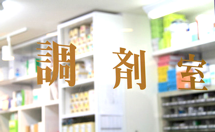 うさぎ薬局 和田店の日々がんばっております