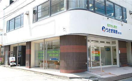 うさぎ薬局 湯川店の外観