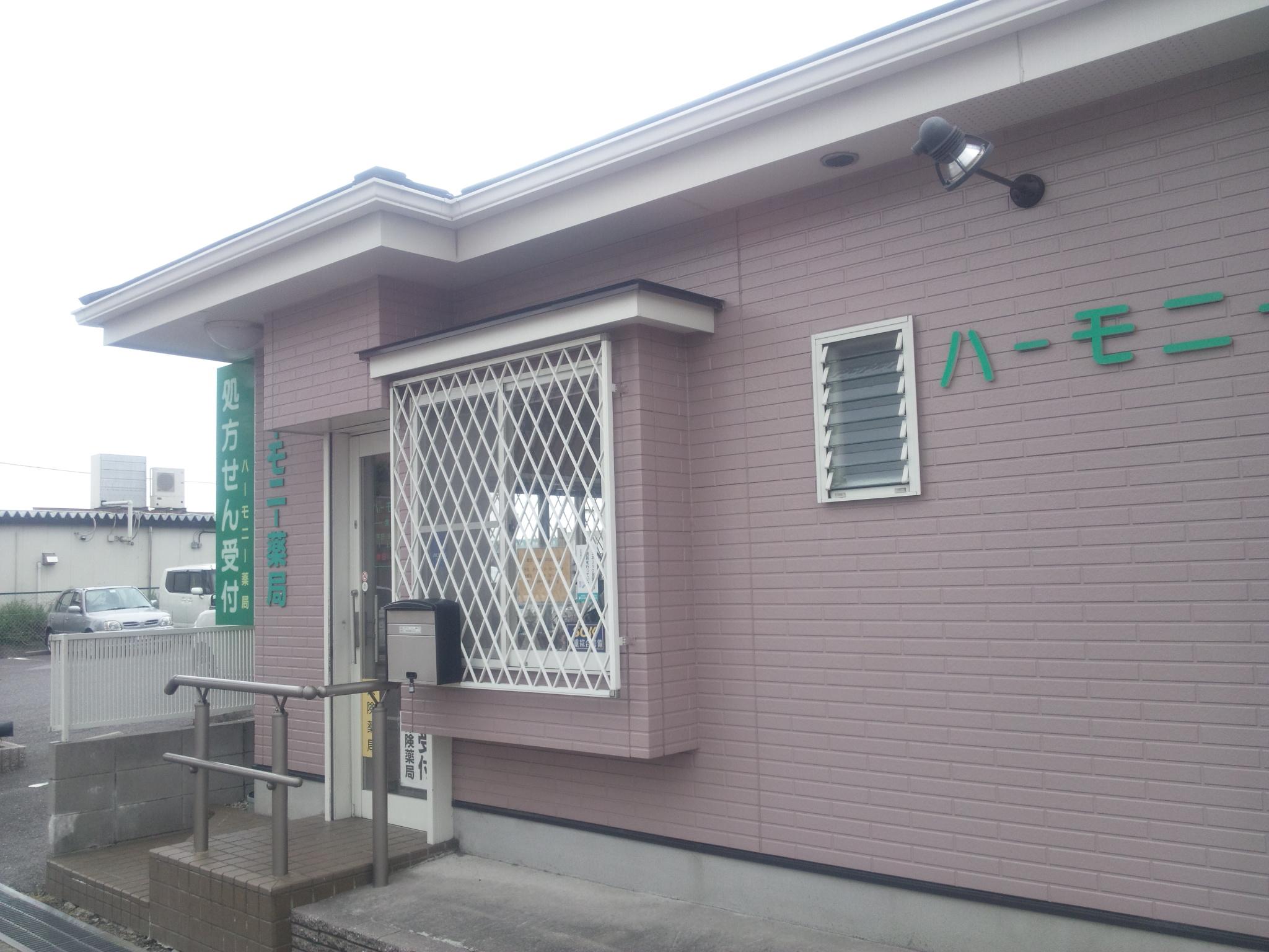 ハーモニー薬局の外観(右側より)