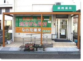 なの花薬局観音寺店
