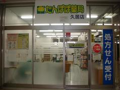 たんぽぽ薬局久居店の外観