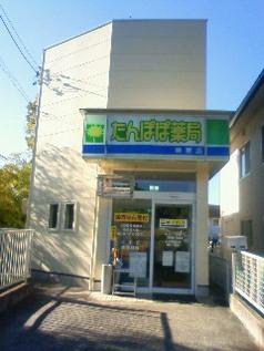 たんぽぽ薬局榊原店の外観