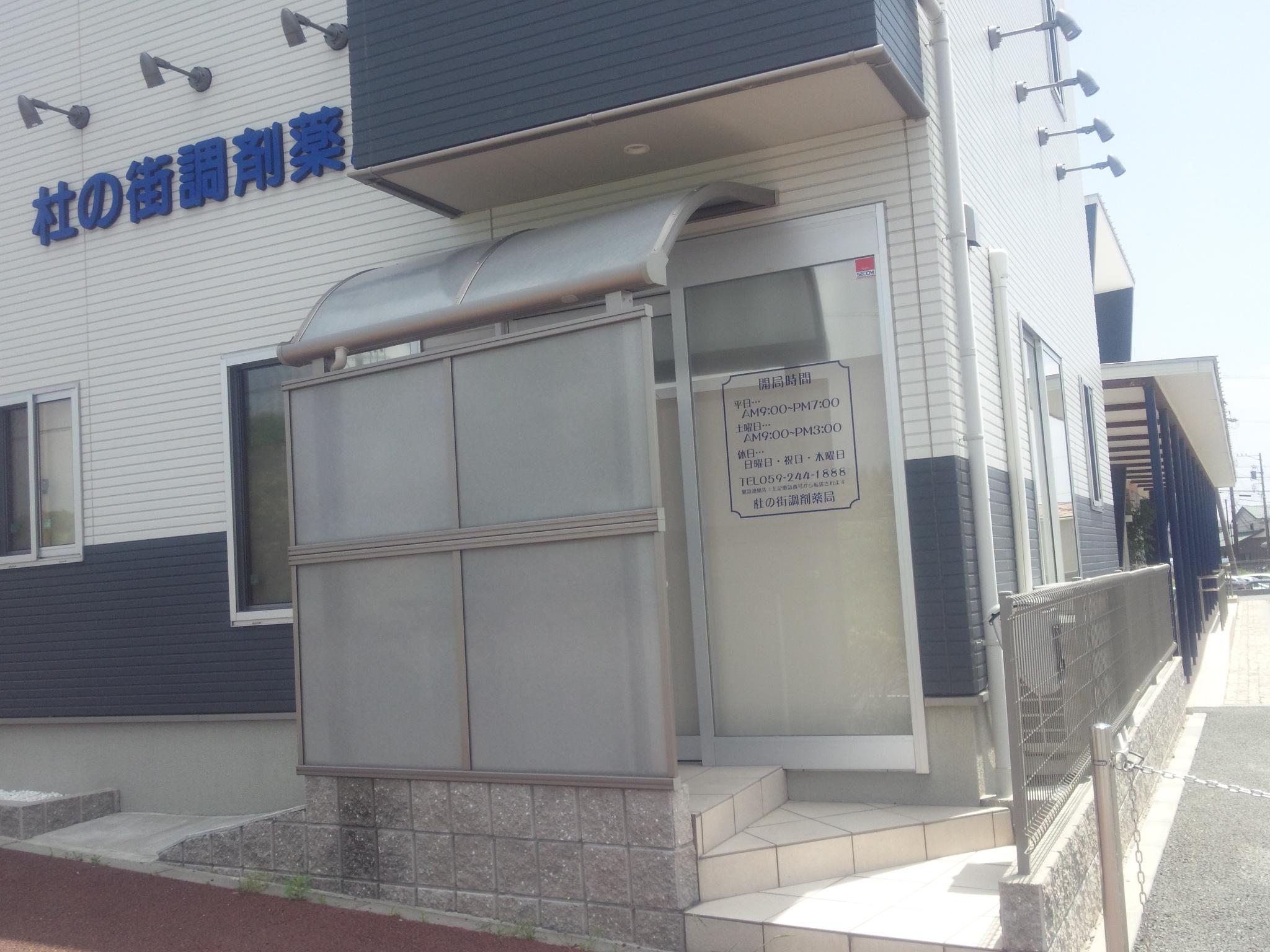 杜の街調剤薬局の外観(入口)