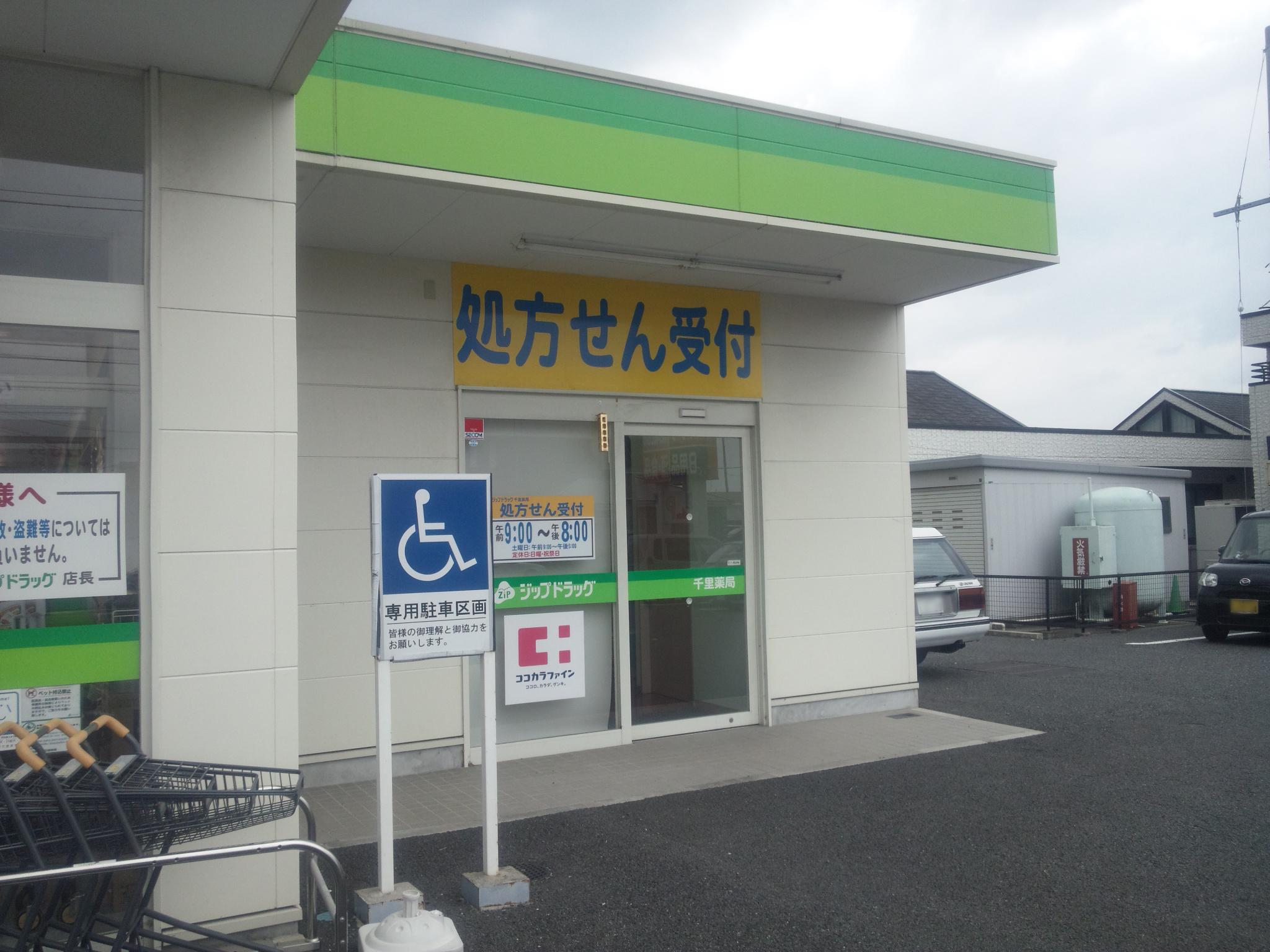 ジップドラッグ千里薬局の外観(入口)