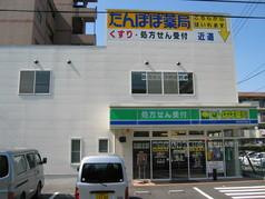 たんぽぽ薬局四日市中央店の外観