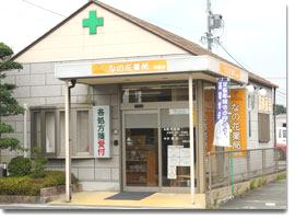 なの花薬局小俣店