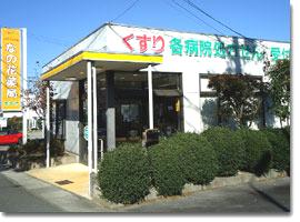 なの花薬局宝塚店の外観