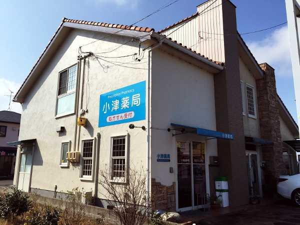 小津薬局の外観