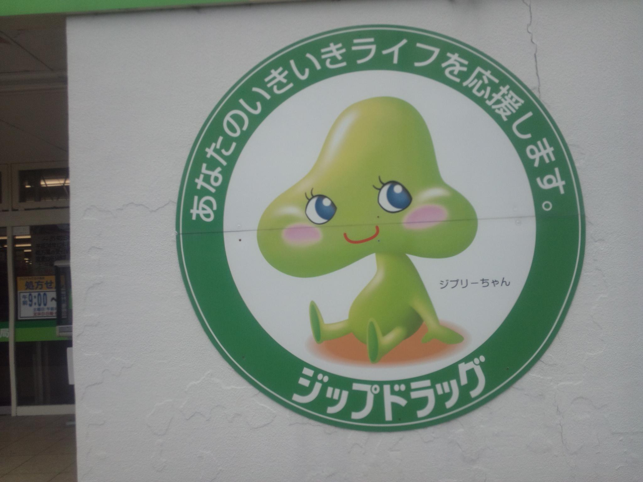 ジップドラッグ白子薬局の看板(キャラクター)