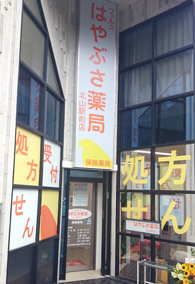 ファルコはやぶさ薬局 北山駅前店