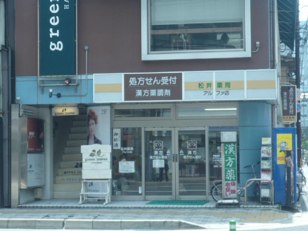 松井薬局アルファ店