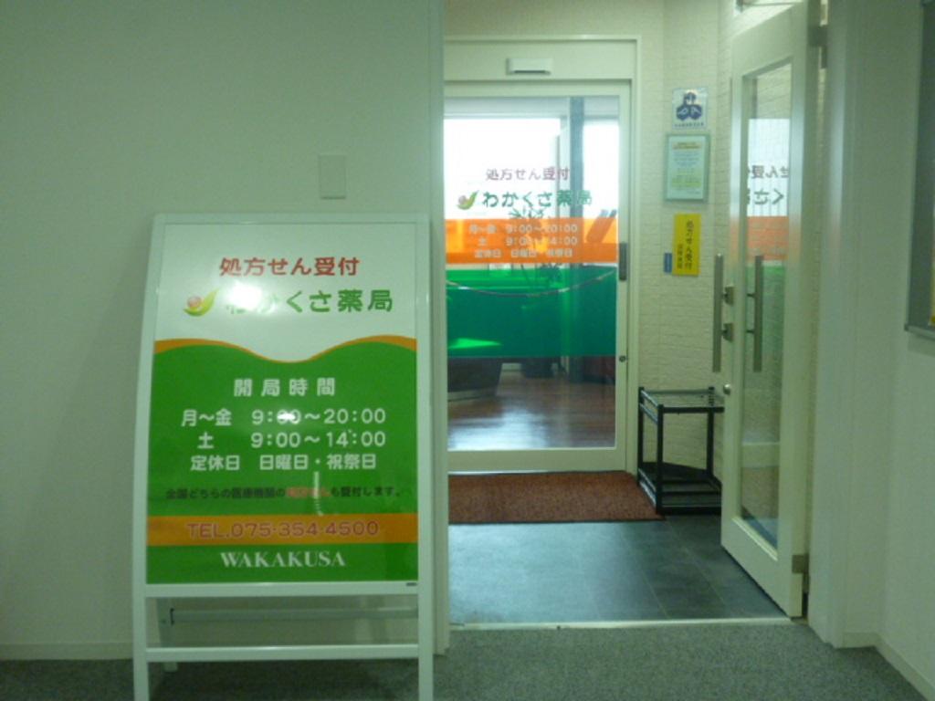 わかくさ薬局京都本店の店舗入り口正面