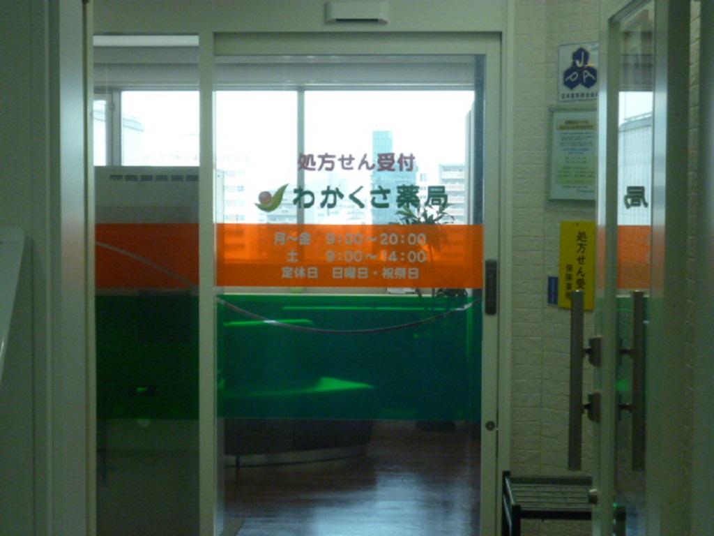 わかくさ薬局京都本店の入り口前の看板