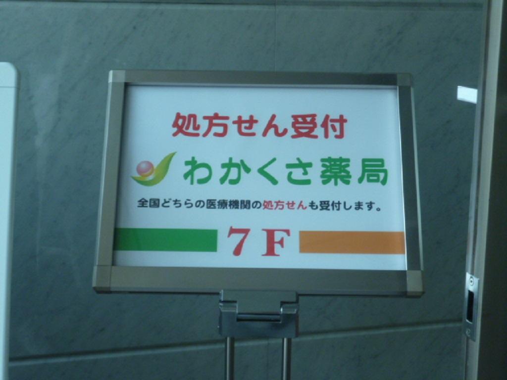 わかくさ薬局京都本店のビル一階入り口の案内看板