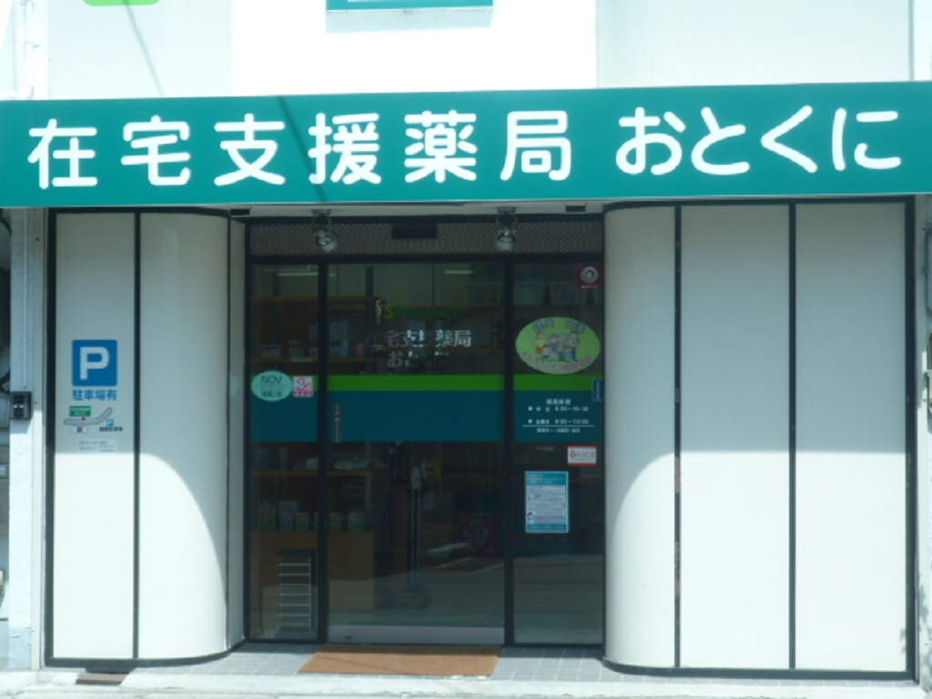 在宅支援薬局おとくにの店舗入り口正面