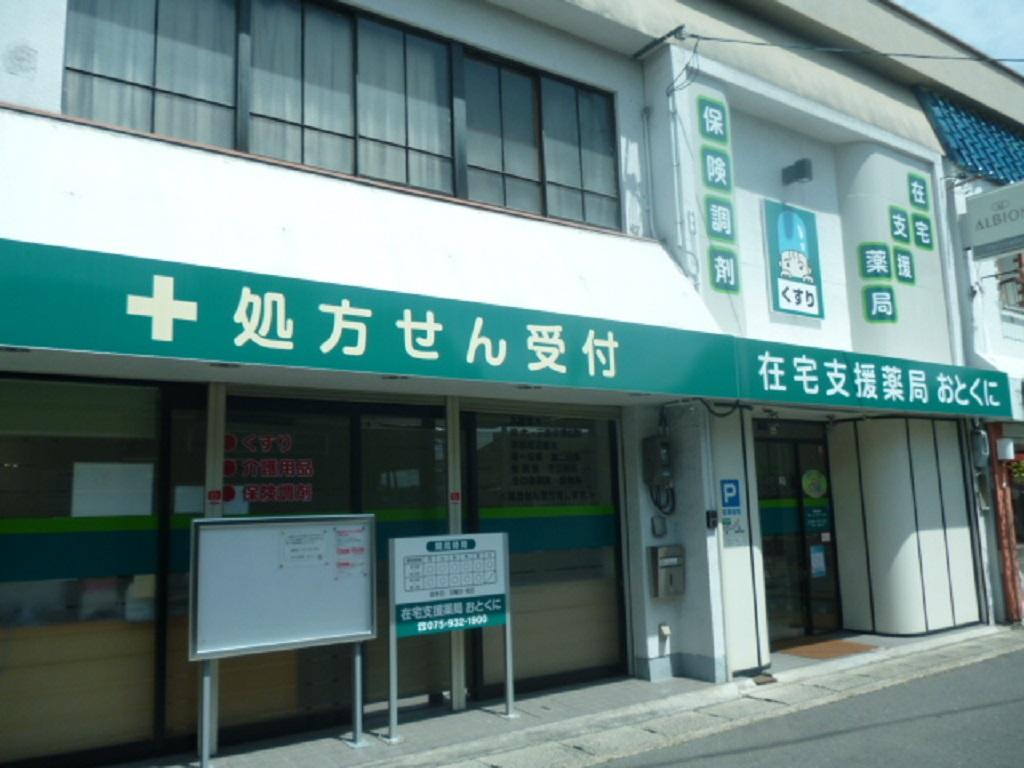 在宅支援薬局おとくにの店舗外観斜め