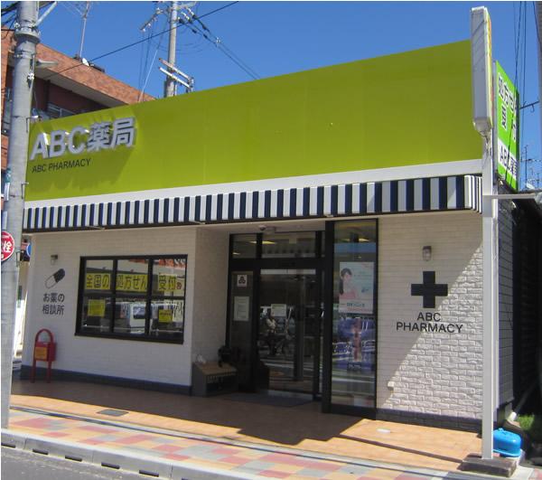 ABC薬局 川添店の外観