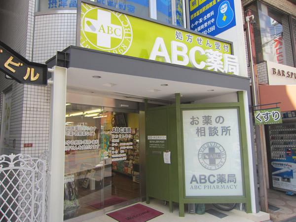 ABC薬局富田店の外観