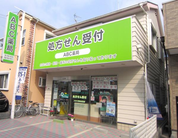 ABC薬局 広瀬店