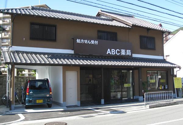 ABC薬局 山崎店の外観