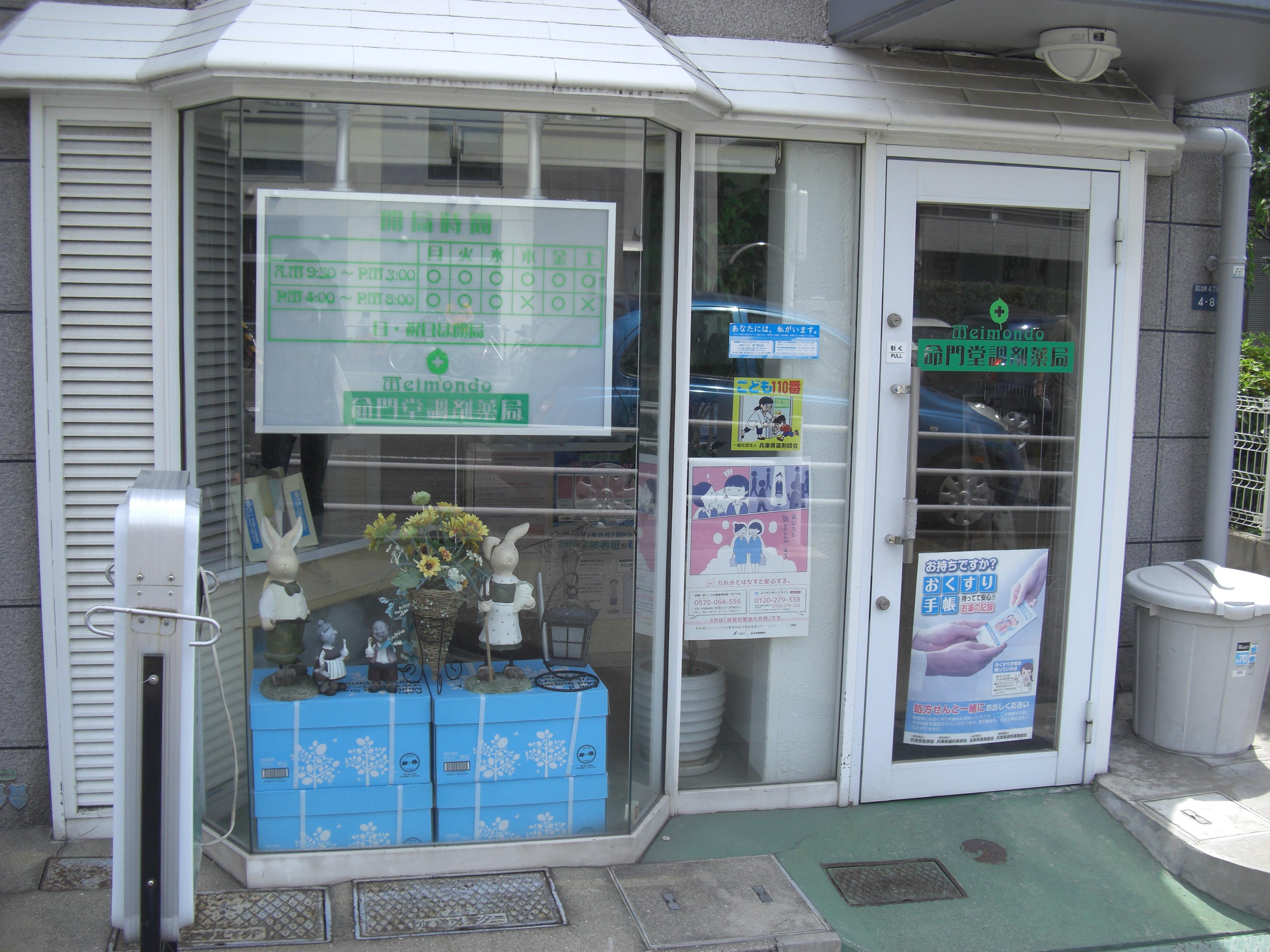 命門堂薬局の外観(入口)