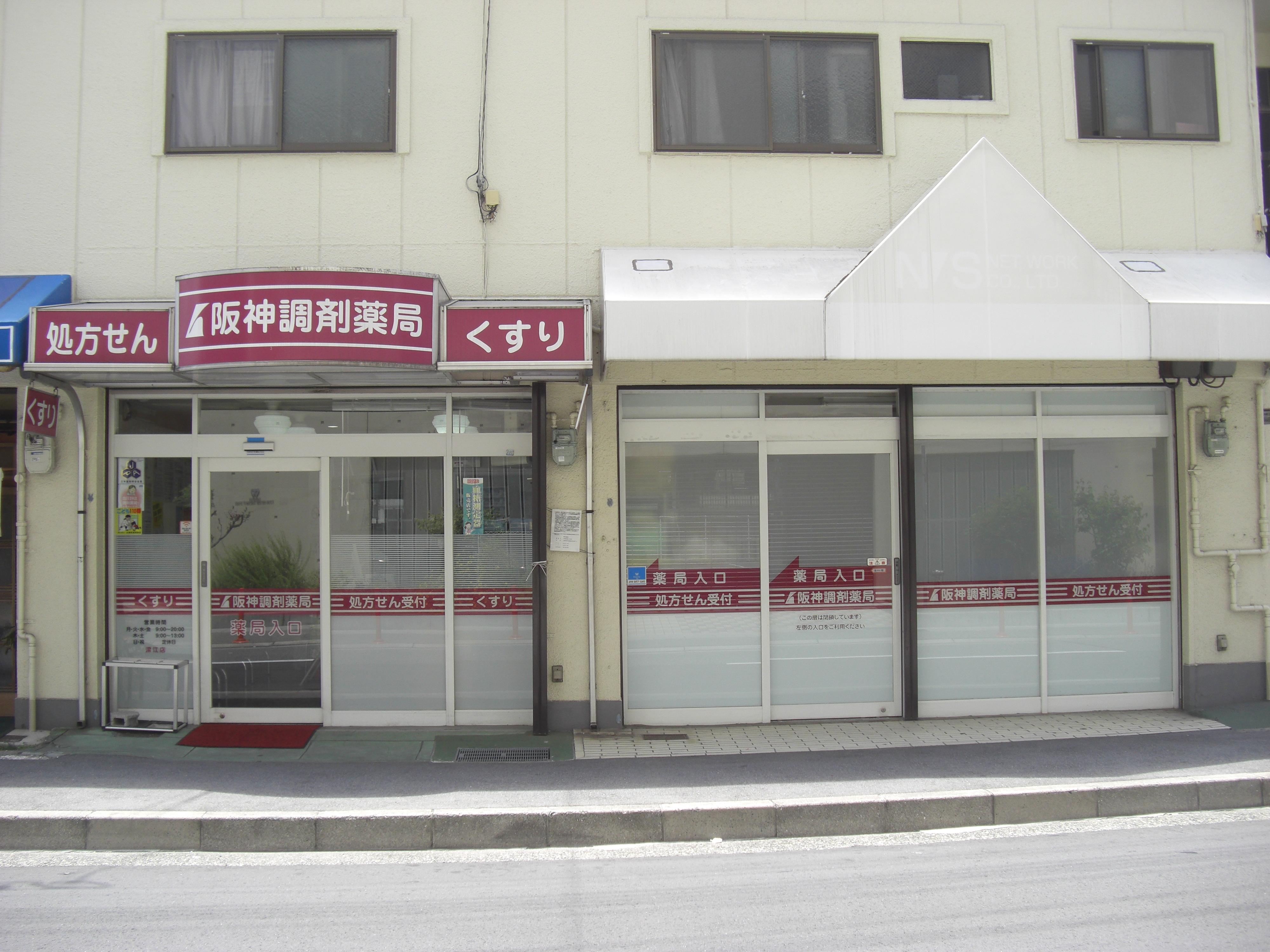 阪神調剤薬局深江店