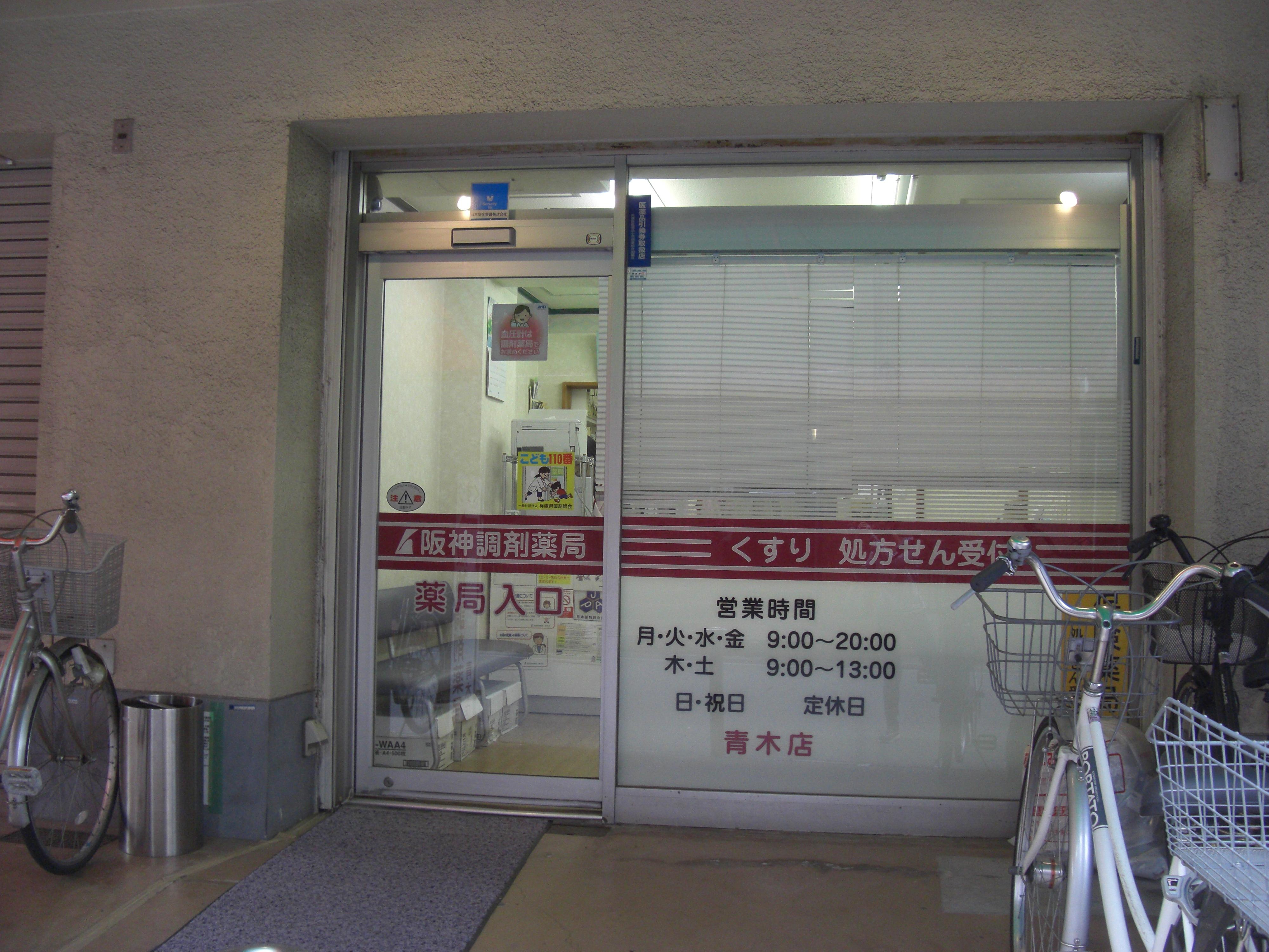 阪神調剤薬局青木店