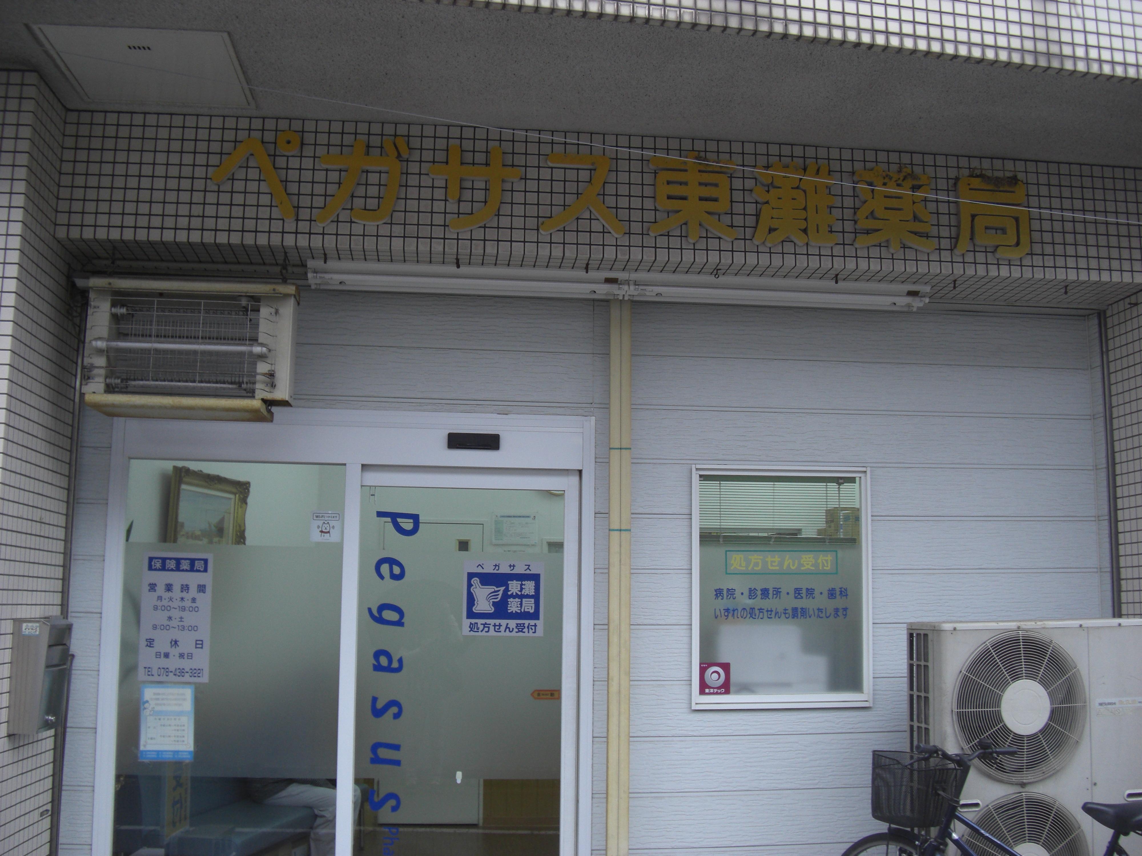 ペガサス東灘薬局