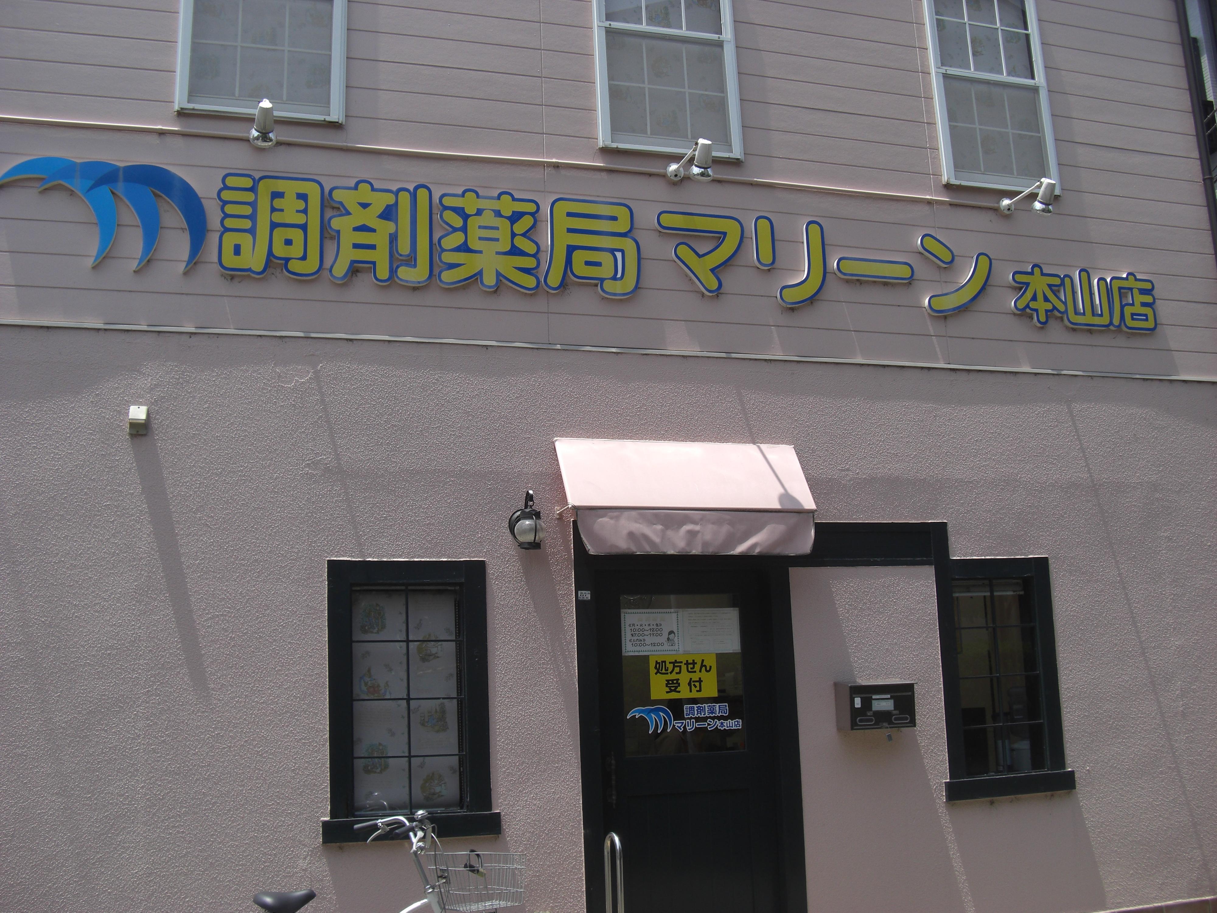 調剤薬局マリーン本山店