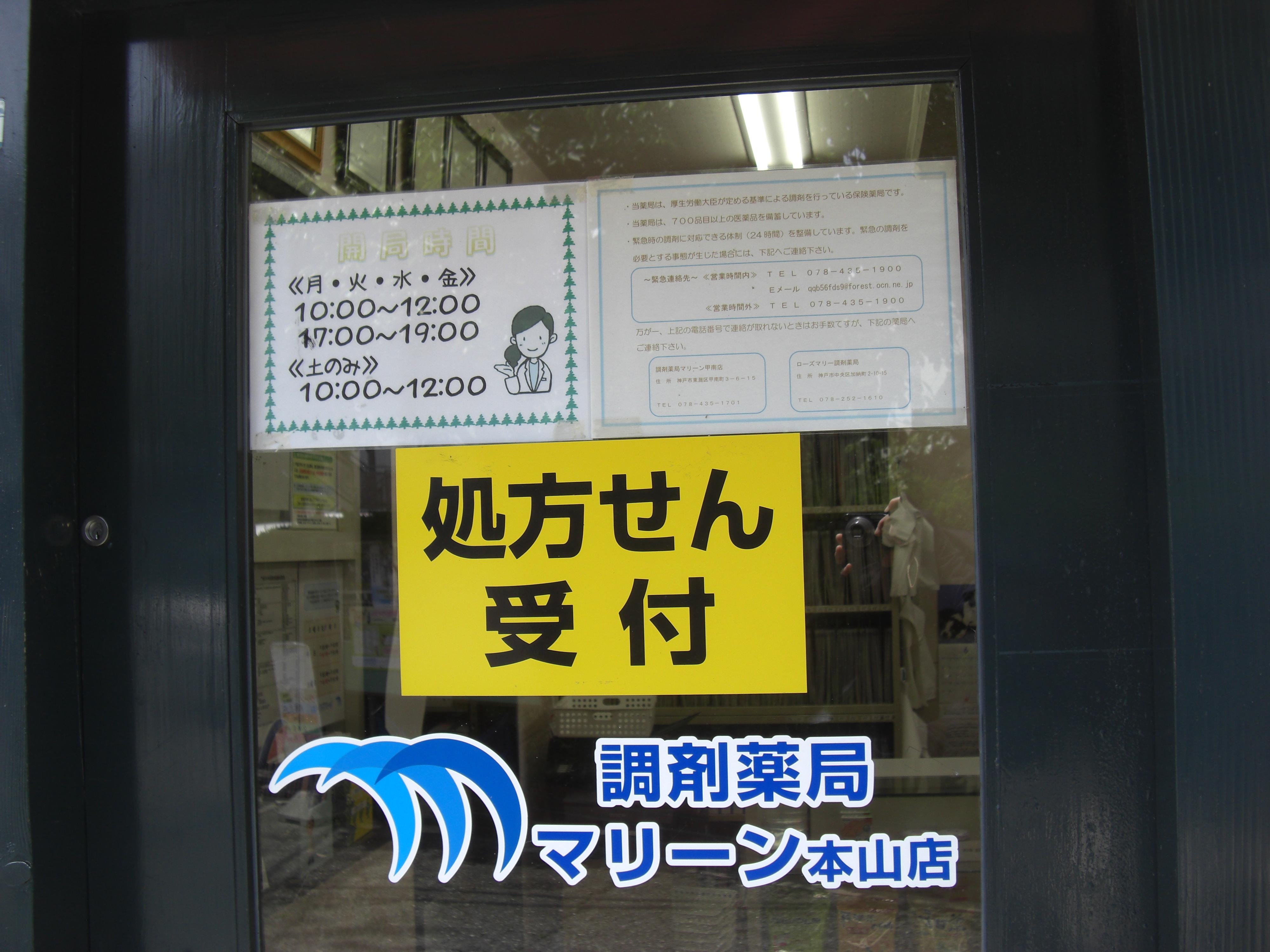 調剤薬局マリーン本山店の店舗入口
