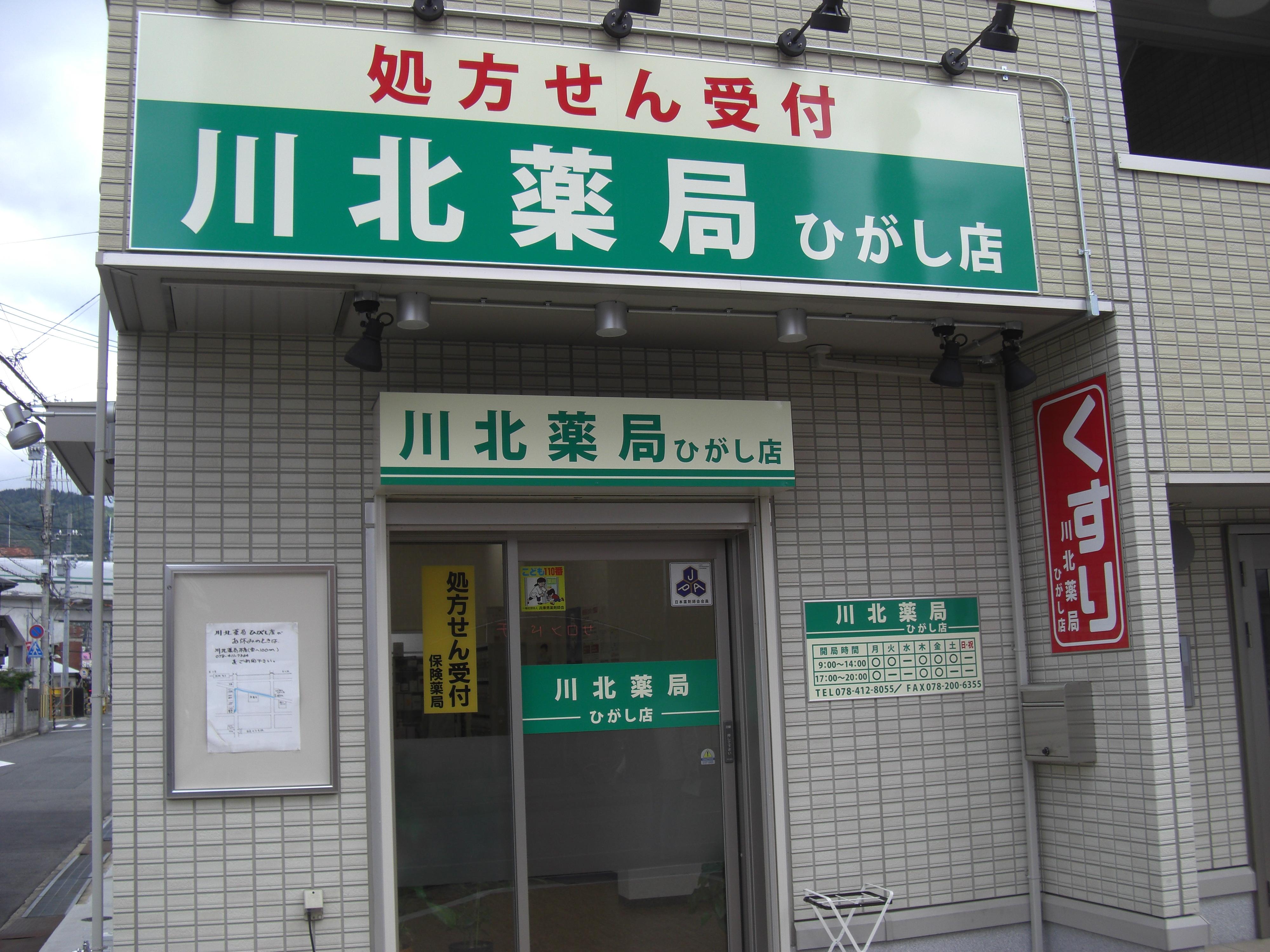 川北薬局ひがし店