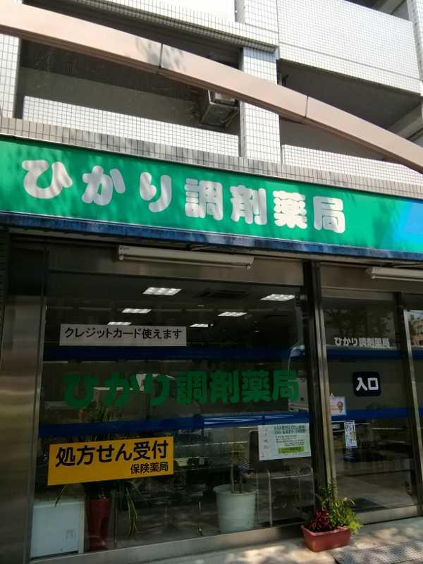 ひかり調剤薬局武庫之荘店の外観
