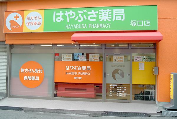 ファルコ薬局 塚口店