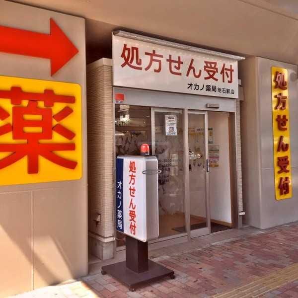 オカノ薬局 明石駅店の外観