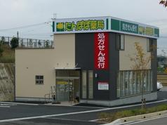 たんぽぽ薬局加古川店の外観
