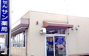 サン薬局天理東店の外観