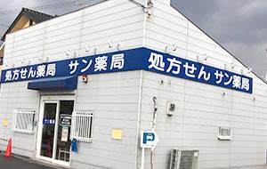 サン薬局香芝店