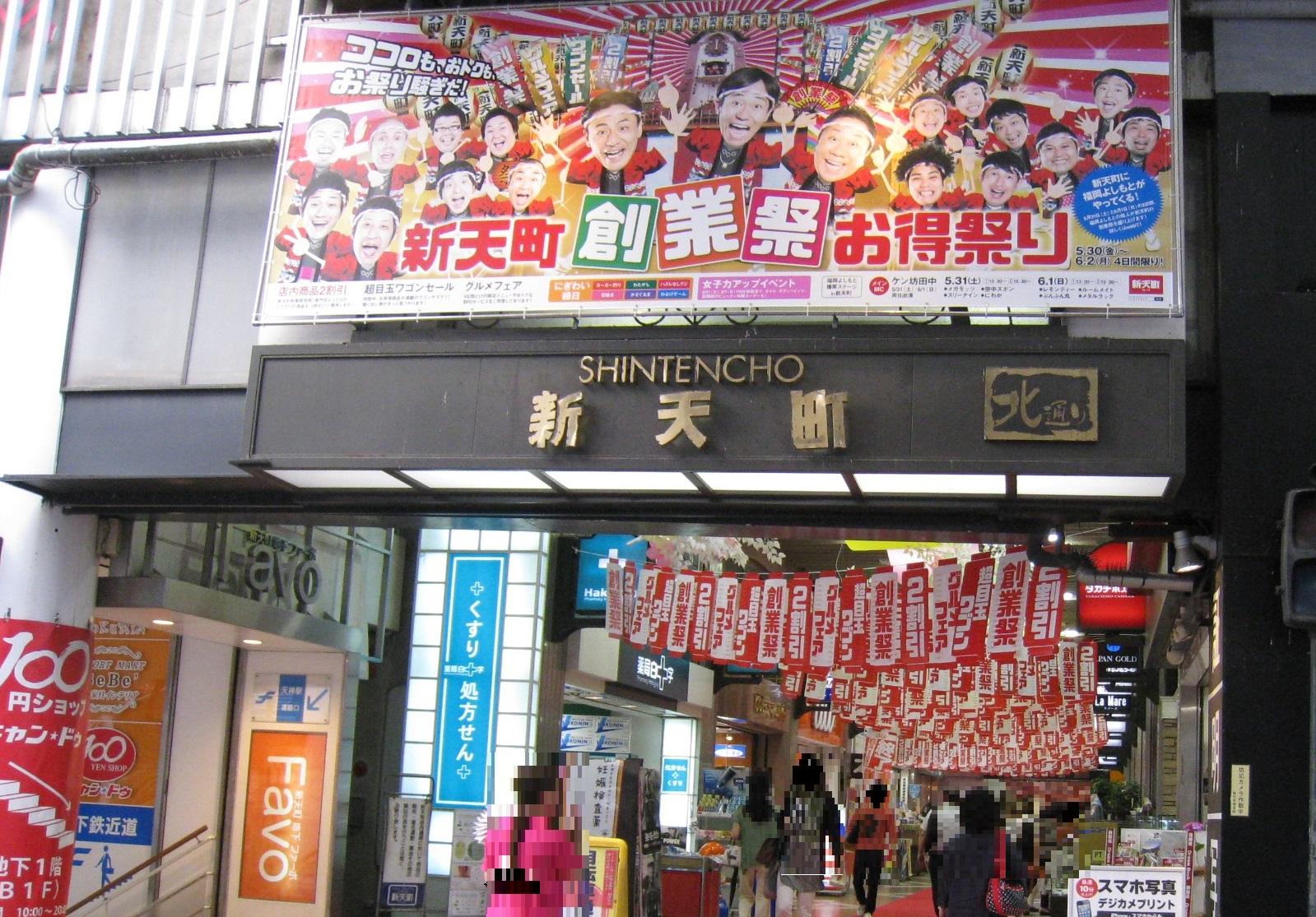 薬局白十字新天町本店の外観(商店街入口)