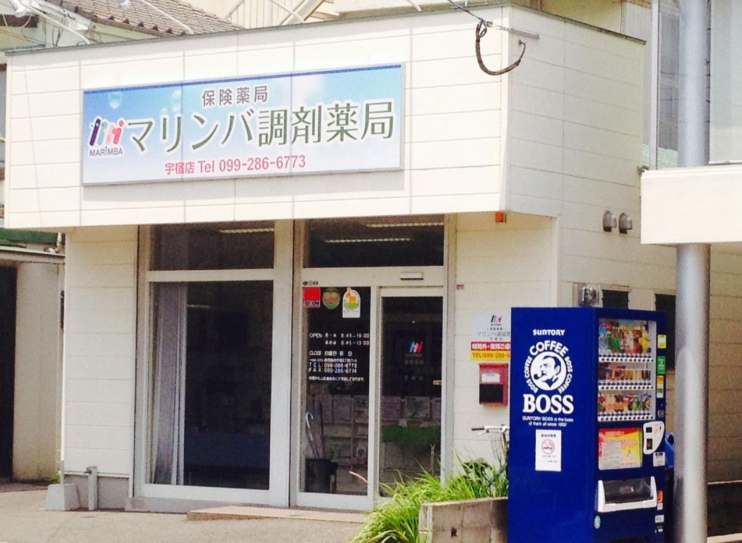 マリンバ調剤薬局宇宿店の外観