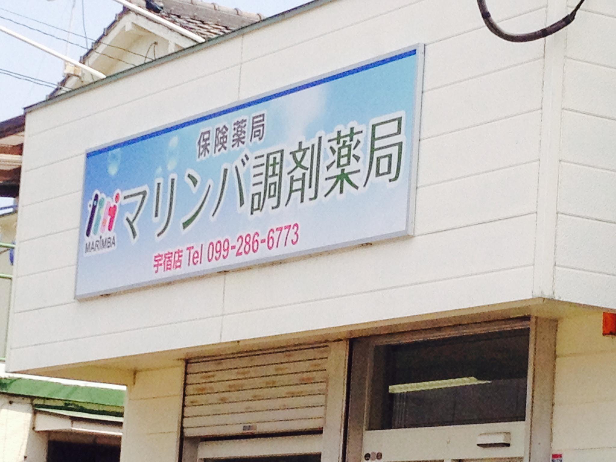 マリンバ調剤薬局宇宿店の看板